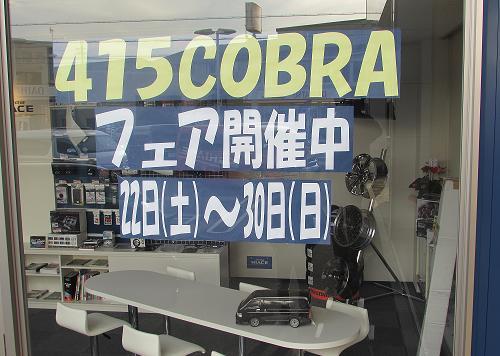 『415 COBRAフェア』始まりま~す♪