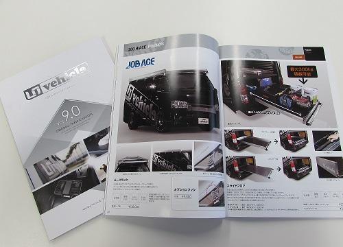 UI-vehicle★カタログリニューアル!