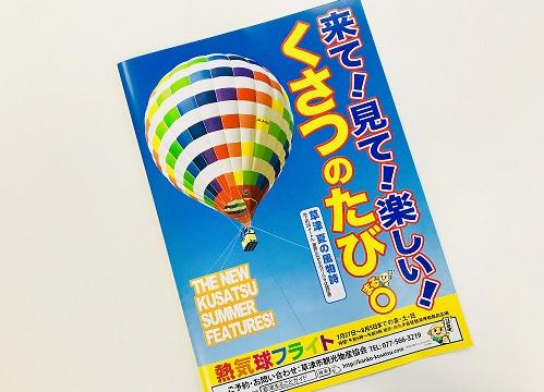 気球に乗ってみませんか!?