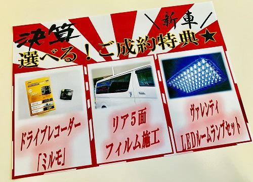 第二弾★決算大商談会開催!!