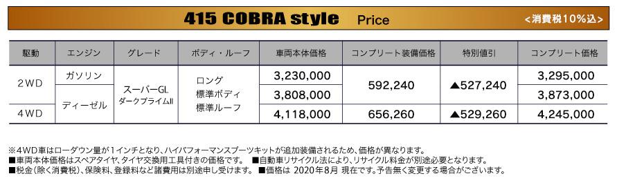 150701_aH_com_cobra_05